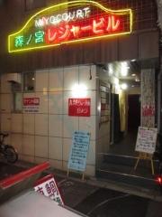 真鯛らぁ麺 日より【六】-1