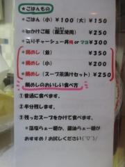 真鯛らぁ麺 日より【六】-3
