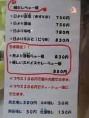 真鯛らぁ麺 日より【六】-2
