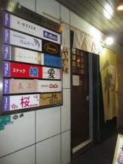 真鯛らぁ麺 日より【六】-11