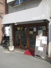 中華そば 閃【壱六】-1