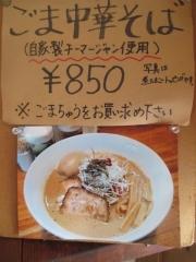 中華そば 閃【壱六】-11