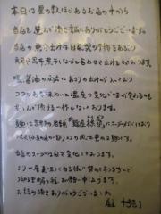 麬にかけろ 中崎壱丁 中崎商店會 1-6-18号ラーメン【弐壱】-2