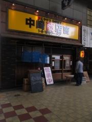 麬にかけろ 中崎壱丁 中崎商店會 1-6-18号ラーメン【弐壱】-1