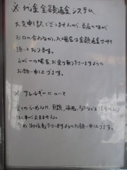 麬にかけろ 中崎壱丁 中崎商店會 1-6-18号ラーメン【弐壱】-3