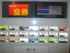 中華そば べんてん【弐】-2