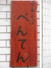 中華そば べんてん【弐】-9