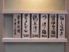 【新店】らぁ麺 はやし田-16