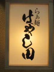 【新店】らぁ麺 はやし田-17