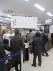 西武池袋本店「新春 味の逸品会」 ~中華蕎麦 とみ田「濃厚つけめん」+「特製トッピング」~-1