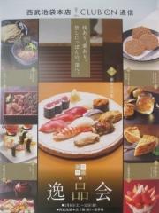西武池袋本店「新春 味の逸品会」 ~中華蕎麦 とみ田「濃厚つけめん」+「特製トッピング」~-2