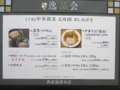 西武池袋本店「新春 味の逸品会」 ~中華蕎麦 とみ田「濃厚つけめん」+「特製トッピング」~-5