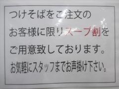 西武池袋本店「新春 味の逸品会」 ~中華蕎麦 とみ田「濃厚つけめん」+「特製トッピング」~-14
