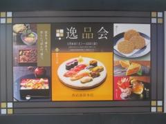 西武池袋本店「新春 味の逸品会」 ~中華蕎麦 とみ田「濃厚つけめん」+「特製トッピング」~-18
