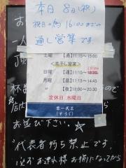 零一弐三【壱四】-2