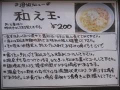 中華ソバ 伊吹【壱百参拾】-10