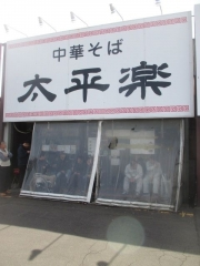 中華そば 太平楽【弐】-1