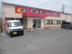 名代 北方 井手ちゃんぽん 諸富店-1