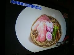鶏そば なんきち【参】-7