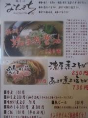 鶏そば なんきち【参】-16