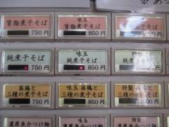 中華そば 児ノ木【弐】-4