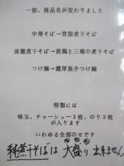 中華そば 児ノ木【弐】-10