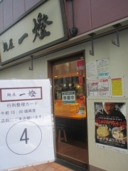 麺屋 一燈【参七】-2