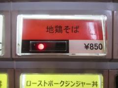 麺屋 一燈【参七】-3