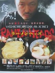 麺屋 一燈【参七】-13