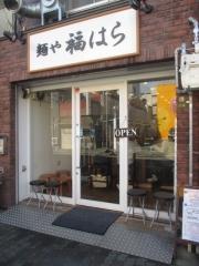 麺や 福はら【四】-1