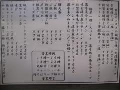 麺や 福はら【四】-11