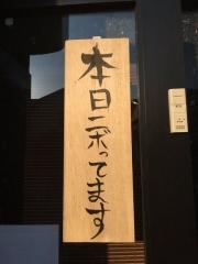 麺や 而今【五参】-5