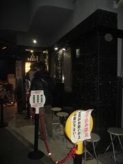 麺や 而今(麺処 ゆうき)【五四】-2
