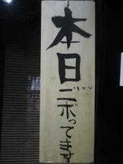 麺や 而今(麺処 ゆうき)【五四】-19