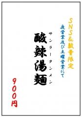Ramen 辻【五】-22