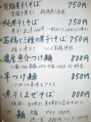 中華そば 児ノ木【参】-3