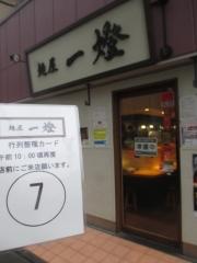 麺屋 一燈【参八】-2
