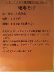 麺屋 一燈【参八】-11