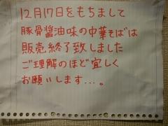 武田中華そば【弐】-2