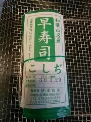 武田中華そば【弐】-11