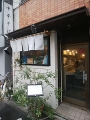 麺処 きなり【弐弐】-1