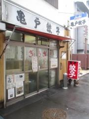 【新店】亀戸煮干中華蕎麦 つきひ-4