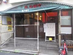 【新店】亀戸煮干中華蕎麦 つきひ-5