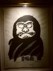 貪瞋癡【五】-35