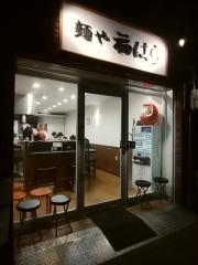 麺や 福はら【五】-1