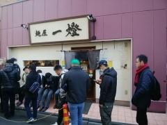 麺屋 一燈【参九】-1
