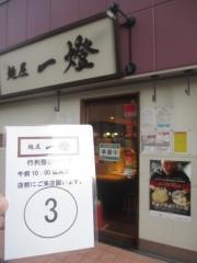 麺屋 一燈【参九】-2