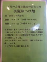麺屋 一燈【参九】-10