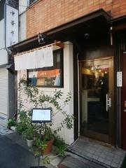 麺処 きなり【弐参】-1