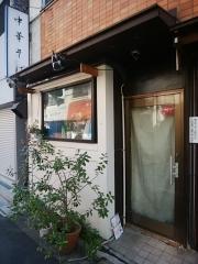 麺処 きなり【弐参】-2